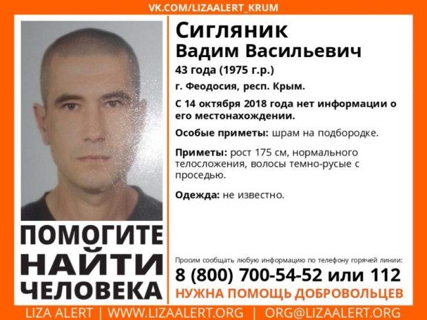 В Крыму пропал мужчина - Вадим Сигляник