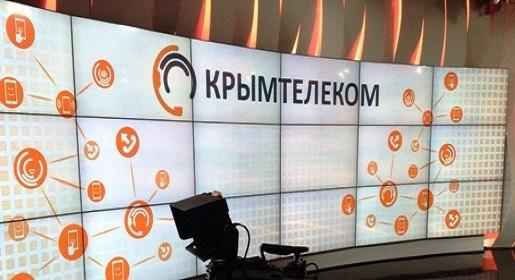«Крымтелеком» продан за… почти миллиард рублей