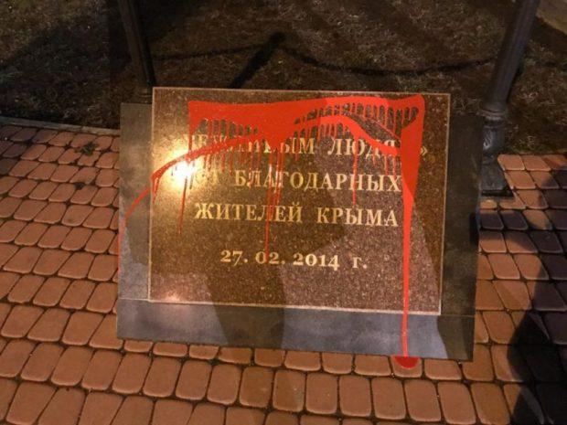 ЧП в Симферополе. Вандалы облили краской памятник Вежливым людям