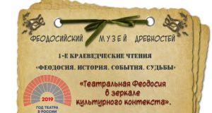 18 января в Феодосийском музее древностей - чтения «Феодосия. История. События. Судьбы»