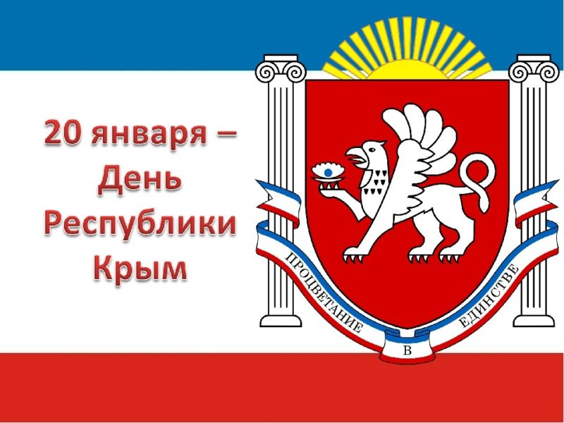 20 января - День Республики Крым. Как отметят праздник в Евпатории