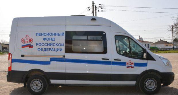 ПФР в Севастополе: график выездных приёмов специалистов на первое полугодие 2019 года