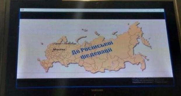 «Патриоты» в Киеве и свидомые СМИ возмущены: Крым частью России признала… местная автостанция