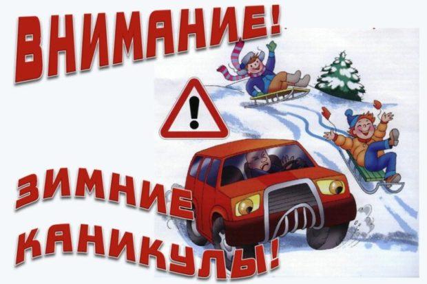 Начались зимние каникулы. Симферопольская ГИБДД обращается к участникам дорожного движения