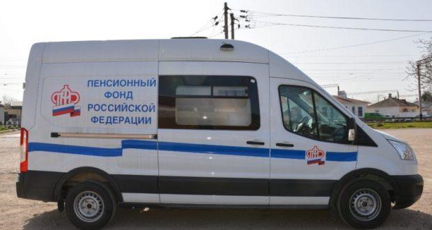 График выездных приемов Пенсионного фонда РФ в Севастополе в марте 2019 года