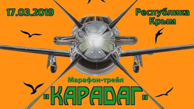 Карадагский заповедник проводит первый этап эколого-туристического марафона