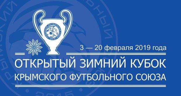 3 февраля стартует Открытый зимний Кубок Крымского футбольного союза