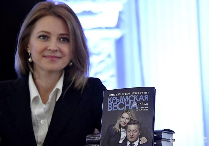 В Ливадии Наталья Поклонская презентовала автобиографическую книгу «Крымская весна. До и после»