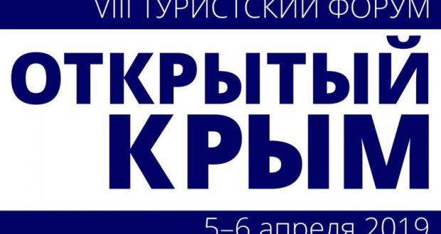 Открыта регистрация на Международный туристский форум «Открытый Крым»