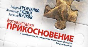 """21 марта в Симферополе - вернисаж фотовыставки """"Прикосновение"""""""