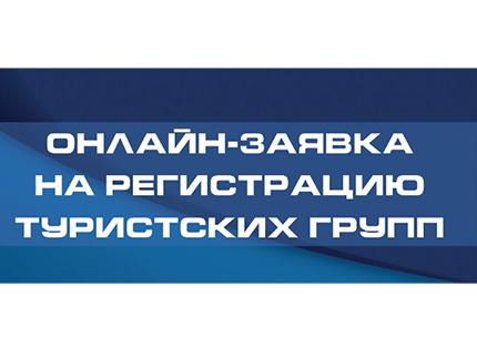 Картинки по запросу Онлайн регистрация МЧС