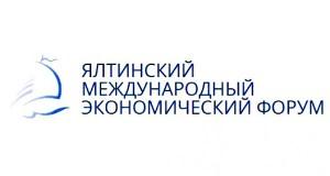 В Ялте определят «Экспортера года» Южного федерального округа