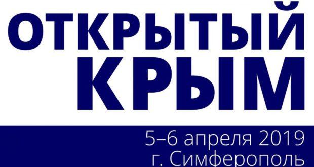 """В Форуме """"Открытый Крым"""" примут участие Индия, Китай и Абхазия"""
