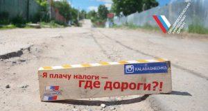 В Крыму стартовал конкурс о разбитых и аварийных дорогах «#ВеснеДорогу». Участвуйте!
