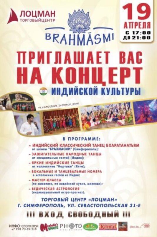 19 апреля в Симферополе - Фестиваль Индийской культуры
