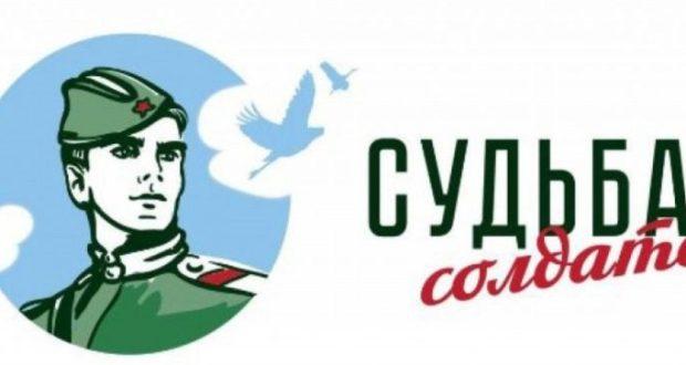 """В Крыму действуют приёмные поискового проекта """"Судьба солдата"""""""