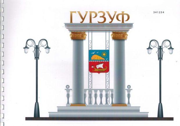 Ялтинцы предлагают воплотить самые необычные идеи в оформлении «ворот» южнобережных поселков