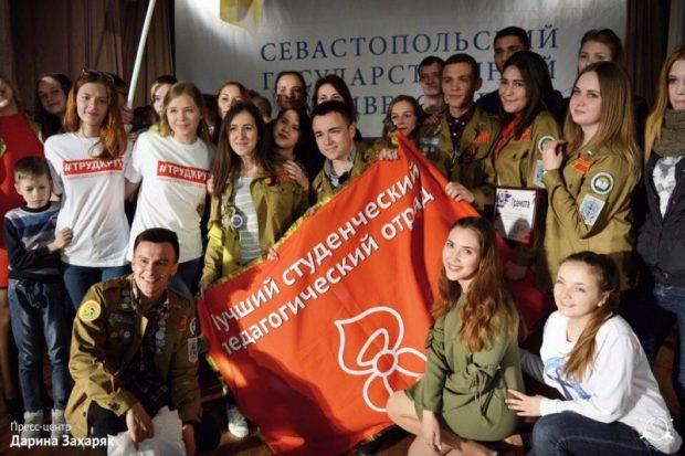 В Севастополе выберут лучший отряд вожатых