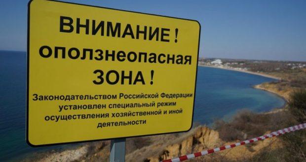 В СТ оползневой зоны на мысе Толстый ограничат хозяйственную деятельность