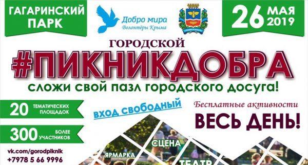 26 мая в Симферополе - фестиваль #ПикникДобра