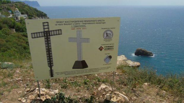 На Георгиевской скале мыса Фиолент вместо железного креста установят мраморный