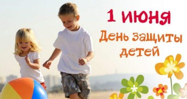 1 июня - День защиты детей. Бахчисарайский парк миниатюр дарит подарок!