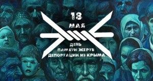 18 мая - День памяти жертв депортации народов Крыма