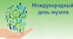 """18 мая Музей истории города Симферополя приглашает на """"День открытых дверей"""""""