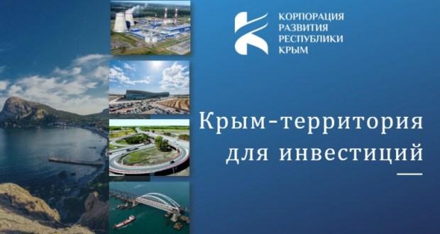 Крым занял первое месте в медиарейтинге инвестиционной привлекательности регионов