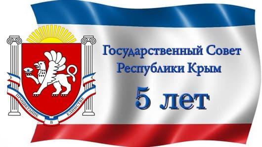Государственному Совету Республики Крым 5 лет