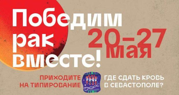 """В Севастополе - акция """"Спаси жизнь - стань донором костного мозга"""". Не будьте равнодушными!"""