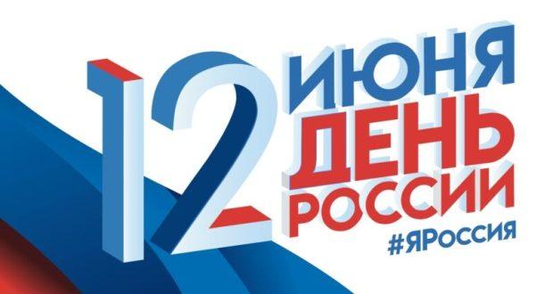 Планы Ялты на День России. Говорят - отметят масштабно
