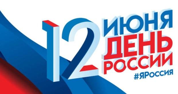 Поздравление Губернатора Севастополя Дмитрия Овсянникова с Днем России