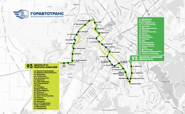 Окончательное решение: в Симферополе больше нет маршрута № 4, а 93-й не едет в сторону Москольца