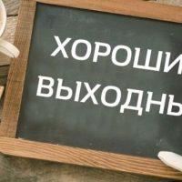 У жителей Крыма - три выходных дня!