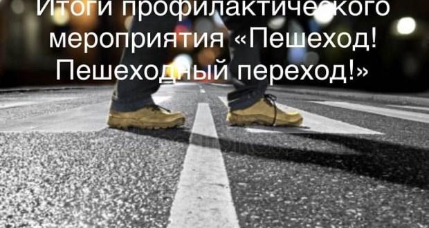 В крымской столице подвели итоги профилактического мероприятия «Пешеход! Пешеходный переход!»