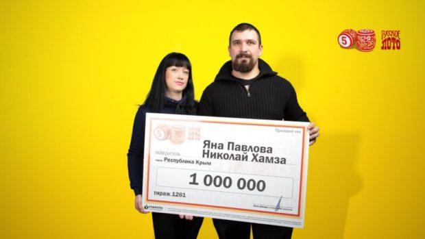 1 миллион рублей - выигрыш в лотерею супругов из Крыма