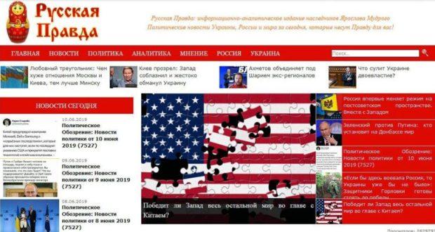 «Русская правда»: честно о новостях политики Украины