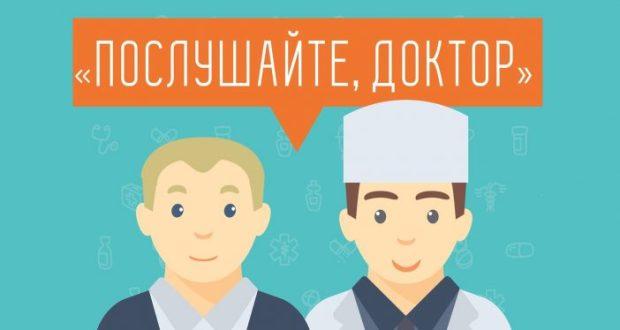 """В Севастополе запускают проект """"Послушайте, доктор!"""""""