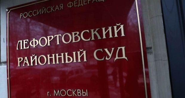 Лефортовский суд Москвы в среду рассмотрит ходатайства о продлении ареста 24 украинским морякам