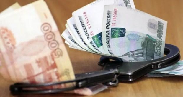 В Крыму завершено расследование уголовного дела по факту получения взятки в сумме 400 тысяч рублей