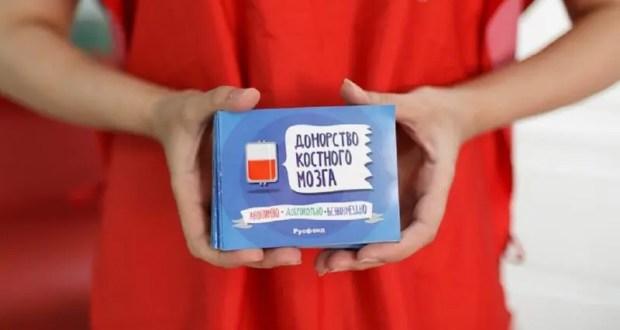 В Крыму - акция по поиску доноров «Спаси жизнь – стань донором костного мозга»