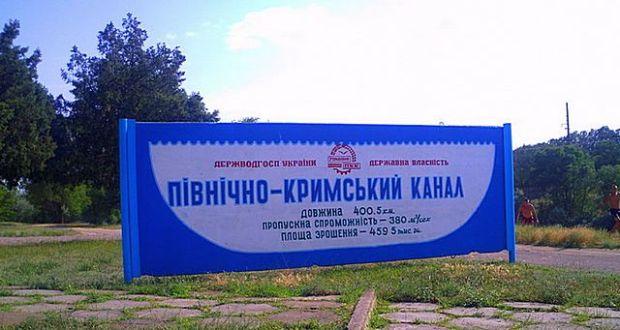 Власти Украины уверяют: планов возобновления подачи днепровской воды в Крым не существует