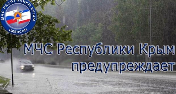 МЧС предупреждает о непогоде в Крыму 3 и 4 августа