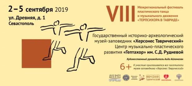 2 сентября в Херсонесе Таврическом стартует фестиваль «Терпсихора в Тавриде»