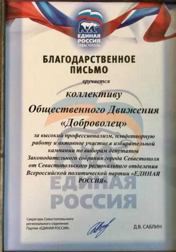 Очередная Благодарность – севастопольскому «Добровольцу»