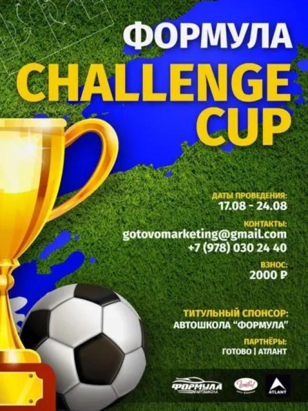 """17-24 августа в Симферополе - мини-футбольный турнир """"Формула Challenge Cup"""""""