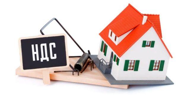 Налоги при сдаче недвижимости в аренду: НДС и физические лица