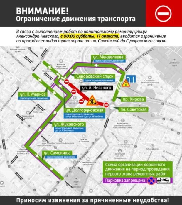 В центре Симферополя – пробки. Городские власти напоминают об объезде ремонтируемой дороги