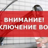 Внимание! В Симферополе – на три дня массовое отключение и ограничение водоснабжения